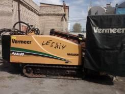 Vermeer. Продается буровой комплекс ГНБ, 4 250куб. см.