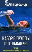 Тренеры по плаванию.