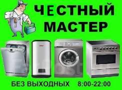 Ремонт водонагревателей , стиральных м-н, электроплит на дому. Гарантия!