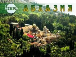 Абхазия. Гагра. Экскурсионный тур. Тур в Абхазию