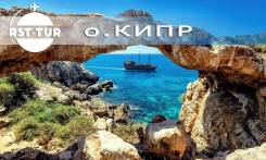 Кипр. Айя-Напа. Пляжный отдых. Тур на КИПР