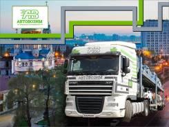 Доставка автомобилей автовозами из/в Омск