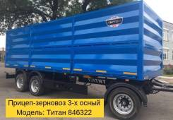Сзап 846322 Титан. Бортовой Прицеп-Зерновоз 3-осный. Под заказ