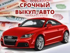 С нами вы сможете выгодно продать свой Автомобиль.