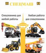 Аренда Экскаваторов , Погрузчиков , крана Манипулятора , Автокрана.