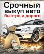 Выкуп авто по всей области