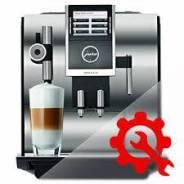 Ремонт кофеварок.