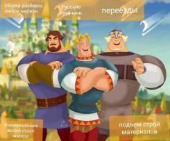 Русские грузчики, Демонтаж, сбор-разбор мебели, вывоз мусора