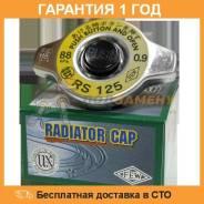 Крышка радиатора с кнопкой сброса давления FUTABA / RS125. Гарантия 12 мес.