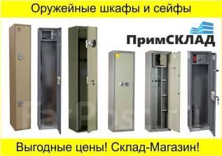 Сейфы, шкафы оружейные.