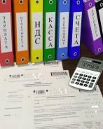 Оказываем все виды бухгалтерских услуг по минимальным ценам