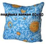 Подушка ватная 60х60см. для рабочих 150 руб.