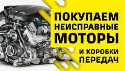 Выкуп Двигателей Неисправных. От иномарок. Любые дефекты, не комплект