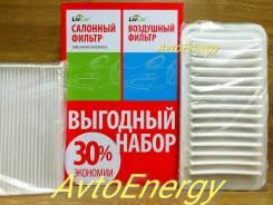 Выгодный Набор Салонный+Воздушный фильтр(AC101+A1003) LivCar В наличии