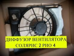Диффузор. Kia Rio, FB Hyundai Solaris, HCR G4FG, G4LC