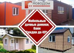 Модульные дома.