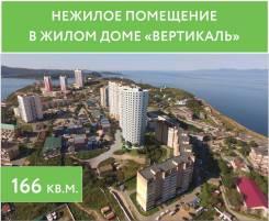 Продается помещение в жилом доме «Вертикаль». Улица Леонова 70, р-н Эгершельд, 166,0кв.м.