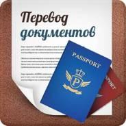 Быстрый и качественный нотариальный перевод на Соколе в Москве