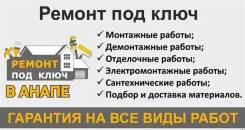 """Строительство и ремонт в Анапе — РСК """"РиО - Анапа"""""""