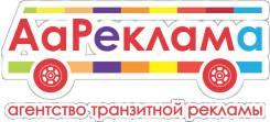"Промоутер. ООО ""АаРеклама"". Улица Промышленная 14"