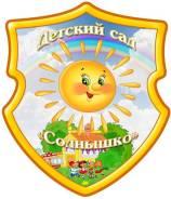 Воспитатель детского сада. ИП Кравцова А.Ю. Улица Каплунова 6