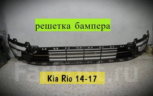 Решетка радиатора. Kia Rio, QB, UB D3FA, D4FC, G4FA, G4FC, G4FD, G4FG, G4LA
