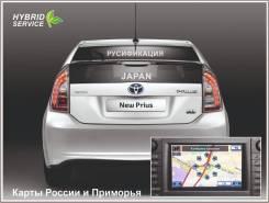 Русификация / Навигация на Toyota Prius 30 Japan, Чип Тюнинг