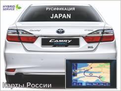 Русификация / Навигация на Toyota Camry Hybrid VV50 Japan, Чип Тюнинг