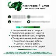 """Отделочник-универсал. Компания """"Изумрудный слон"""" ИП Гочияев. Хабаровск"""