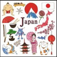Японский язык для детей и взрослых.