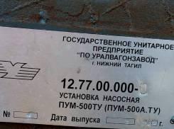 Уралвагонзавод ПУМ-500. Насосная установка на ПУМ-500 (12.77.00.000), 500кг., Дизельный