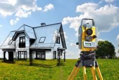 Узаконим дом, землю, строение, перепланировку