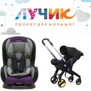 Детские товары в прокат, автокресла, коляски, весы, игрушки, радионяни