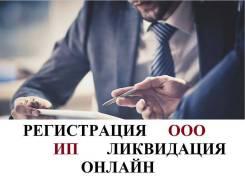 Регистрация/Ликвидация ООО ИП