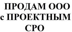 Срочно продам ООО с лицензией проектного СРО, Регистрация ООО