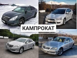 Автопрокат на Камчатке Кампрокат, аренда автомобилей, прокат авто 1000. Без водителя
