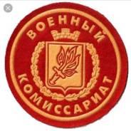 Делопроизводитель. Военный комиссариат Советского и Первореченского районов г. Владивосток. Улица Фирсова 8