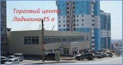 Коренщик. Супермаркет на Ладыгина 15-а ИП Абрамова. Улица Ладыгина 15а