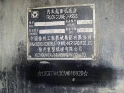 Chenggong. В Магаданской ОБЛ! автокран XU GONG XZJ5408JQZ 50K
