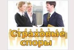 Юридические помощь, Страховые споры (ОСАГО, КАСКО), оценка после ДТП,