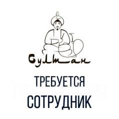 Кальянщик-продавец. ООО «Экспром-ДВ». Улица Некрасова 76