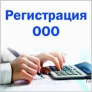 Регистрация / Ликвидация ООО, ИП