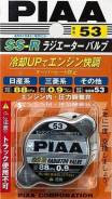 Крышка радиатора PIAA Radiator Valve SS-R 53 (88kpa, 0.9kg/cm2). Toyota: Lite Ace, Corolla, Dyna, Stout, Lite Ace Truck, Town Ace, Master Ace Surf, To...