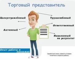 """Торговый агент. ООО """" ДИАЛ-ДВ"""". Владивосток"""