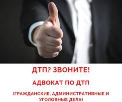 Адвокат по уголовным делам о ДТП