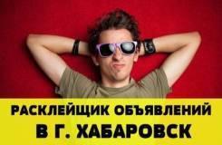 Расклейщик. ПАО «Ростелеком». Улица Карла Маркса 58