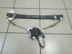 Стеклоподъемный механизм. SsangYong Actyon Sports Adria Action