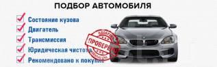 Проверка авто перед покупкой, авто эксперт, криминалист!