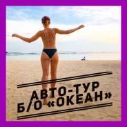 """АВТО-ТУР на б/о """"Океан"""""""