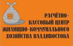"""Специалист абонентского отдела. МУП """"РКЦ"""". Улица Олега Кошевого 7"""